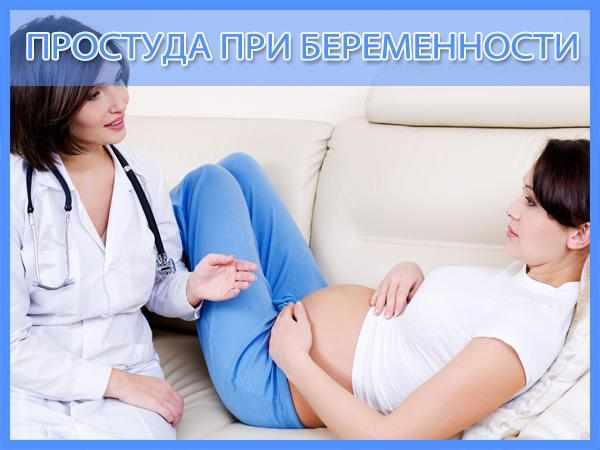последствия орви на ранних сроках беременности