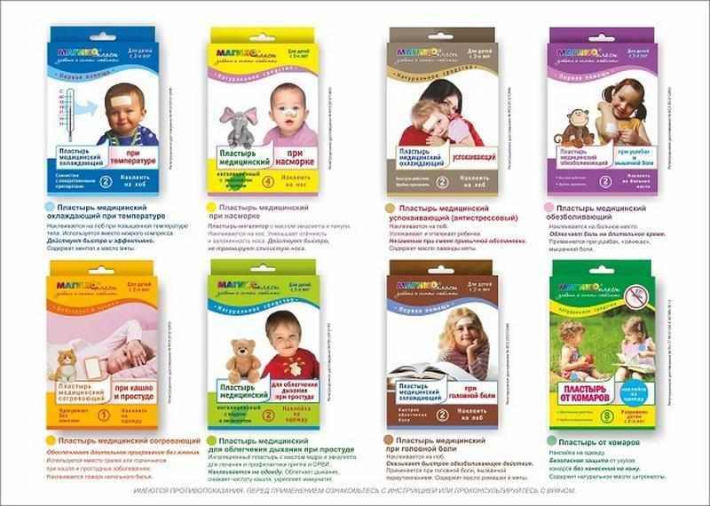 пластырь от насморка для детей до года