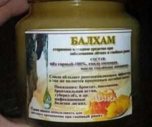 Как применять лекарство Балхам