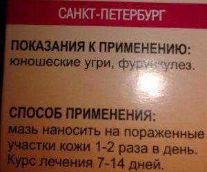 Как принимать препарат Гепар Сульфур
