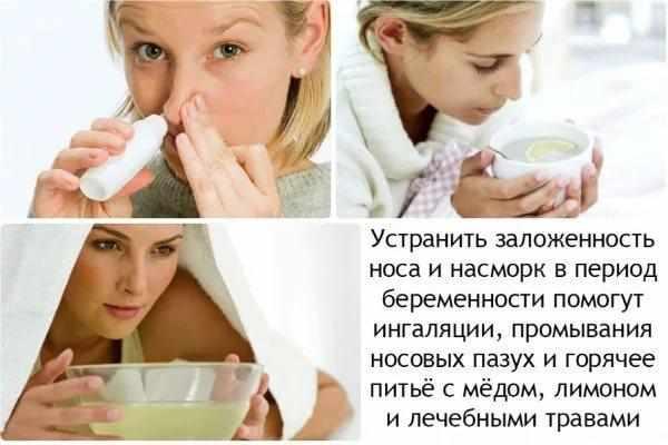 чем при беременности лечить насморк