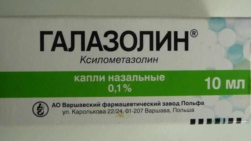 галазолин при беременности отзывы