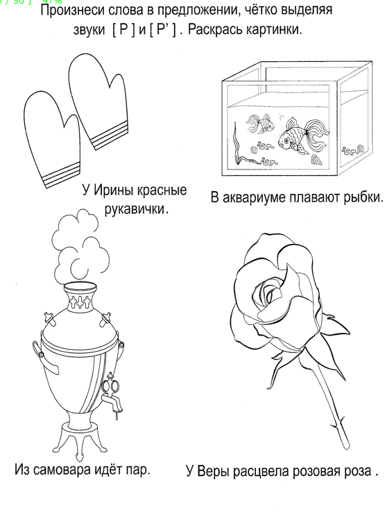Автоматизация звука Р в предложениях при момощи раскраски
