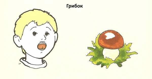 Упражнение Грибок