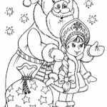 Раскраска Дед Мороз со Снегурочкой