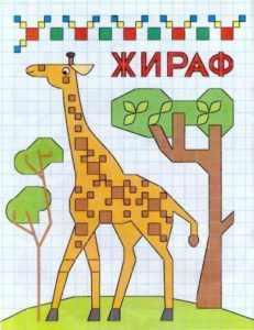 Жираф по клеточкам