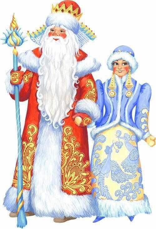 Дед Мороз и Снегурочка рисунок 1
