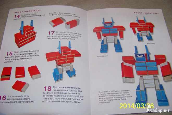 Инструкция для робота