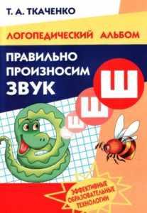 Ткаченко Т.А, Логопедический альбом звук Ш