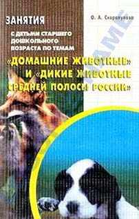 Домашние животные. Дикие животные средней полосы России. Занятия с детьми старшего дошкольного возраста