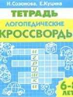 Логопедические кроссворды 6-8 лет