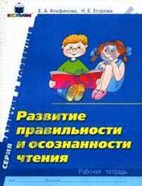Развитие правильности и осознанности чтения
