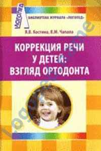 Коррекция речи у детей взгляд ортодонта
