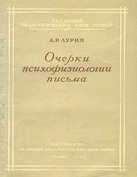 Очерки психофизиологии письма
