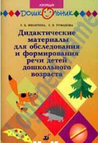 Дидактический материал для обследования и формирования речи детей дошкольного возраста