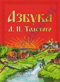 Азбука Толстого
