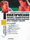 Тематические лексикограмматические упражнения для восстановления речи у больных с афазией .
