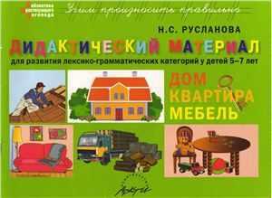 Дидактический материал для развития лексико-грамматических категорий у детей 5-7 лет. Дом, Квартира, Мебель
