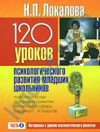 120 уроков психического развития школьников