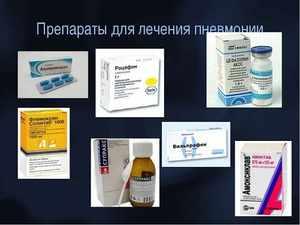 Лечение пневмонии у взрослых лекарственными препаратами