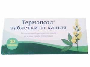 Эффективные таблетки от кашля Терсопсол