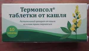 Как давать деиям таблетки от кашля Терсопсол