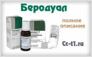 Беродуал: экстренная помощь при бронхоспазме