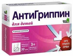 Симптомы как показатели применения антигриппина