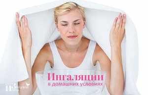 Как сделать ингалляцию в домашних условиях