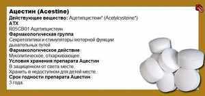Ацестин - порошок, аналог АЦЦ