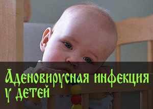 Как помочь ребенку при признаках аденовирусной инфекции