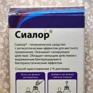Описание препарата сиалор