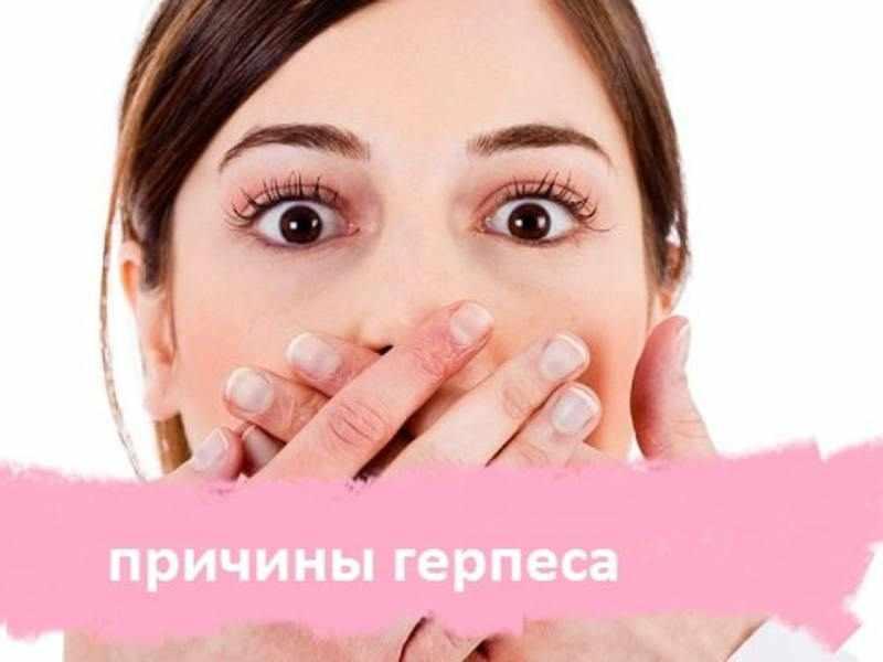 Причины возникновения вируса герпес