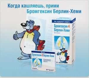 Дозировка препарата бромгексин