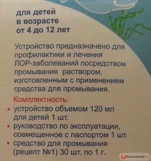 Инструкция по применению Бронхипрет
