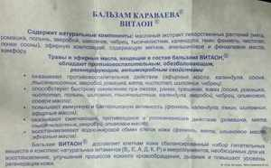 Бальзам Караваева - что это такое