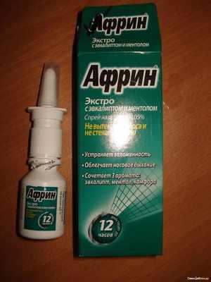 Действие препарата африн