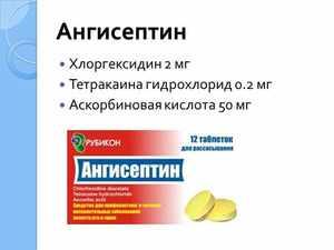 От чего помогает ангисептин