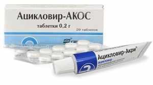 Ацикловир в таблетках и форме мази