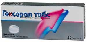 Таблетки Гексорал - дозировка взрослым и детям