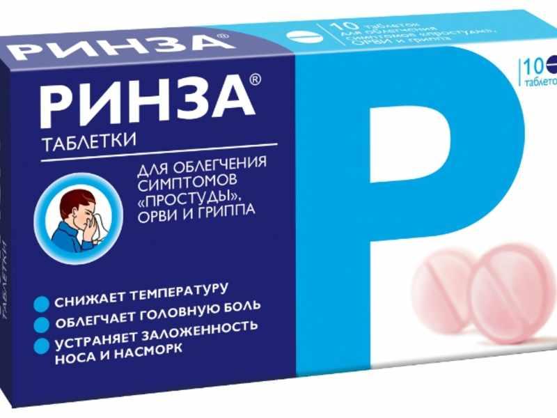 Порошок ринза при простудных заболеваниях