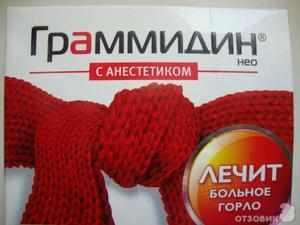 Граммидин Нео с антисептиком для лечения горла